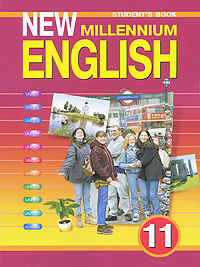 11 класс New Millennium English