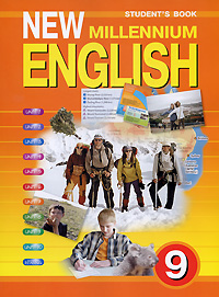 9 класс New Millennium English