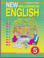 new millenium english 5