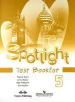 5 класс spotlight test booklet otveti